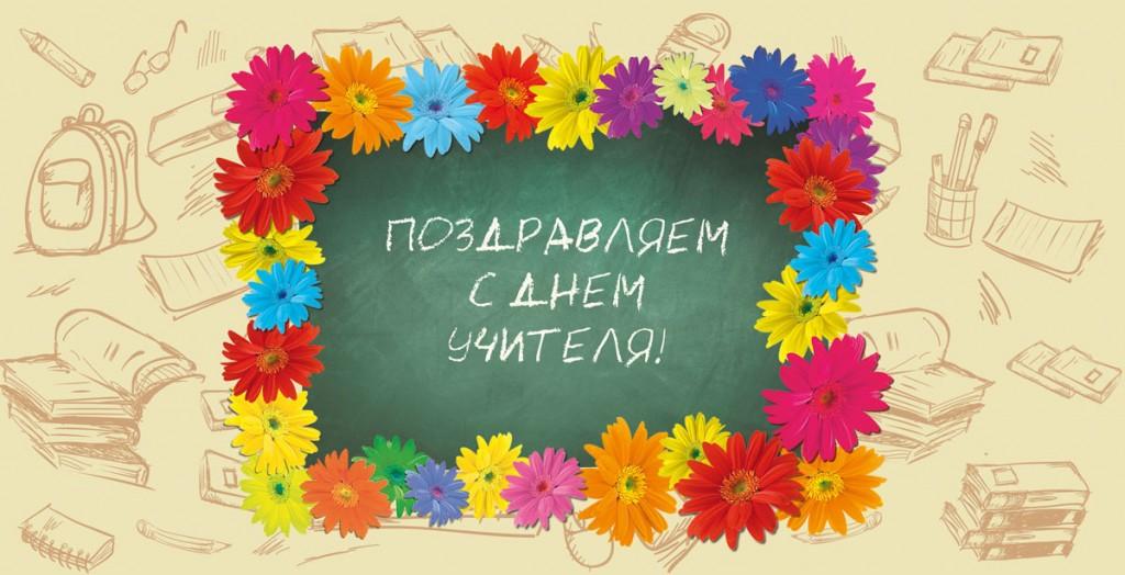 Открытки. С Днем Учителя!  Рамка из цветов