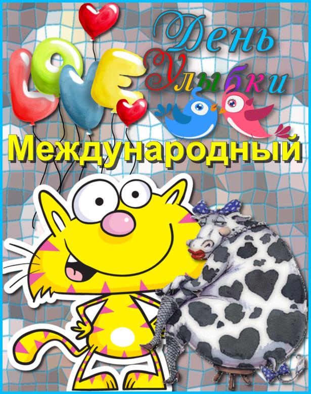 Международный день улыбки. Любовь открытки фото рисунки картинки поздравления