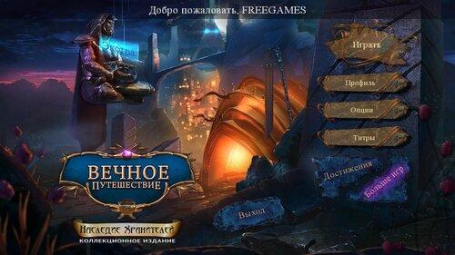 Вечное Путешествие 7: Наследие Хранителей. Коллекционное издание | Amaranthine Voyage 7: Legacy of the Guardians CE (Rus)
