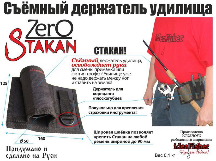 Купить ideaFisher Stakan Zero съемный держатель удилища