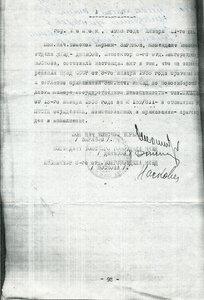 Акт расстрела 21 января 1938 год