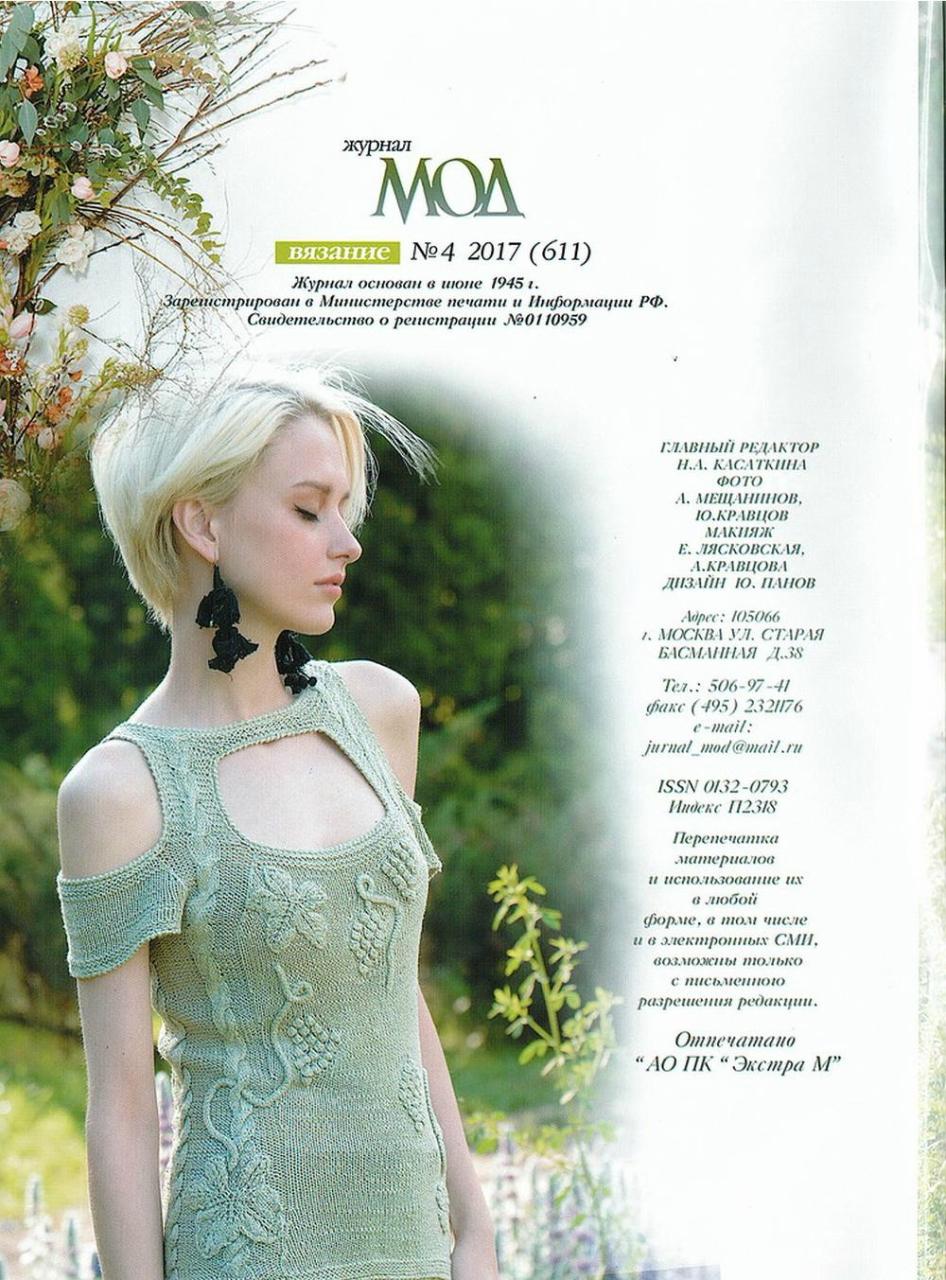 Журнал мод вязание индекс