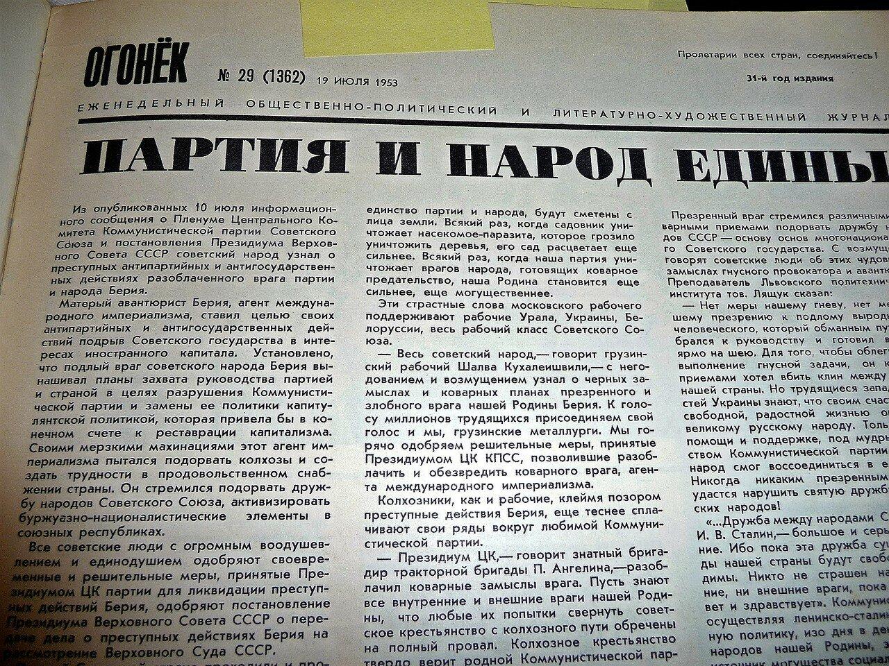 Огонёк, 1953 г.