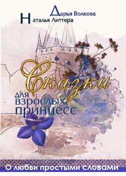 Сказки для взрослых принцесс