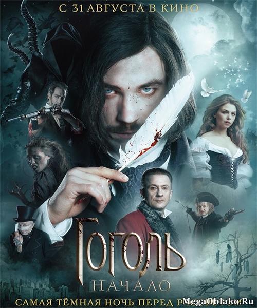 Гоголь. Начало (2017)