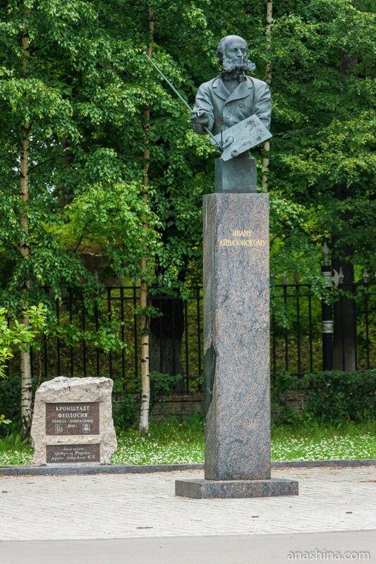 Бюст Ивана Константиновича Айвазовского, Кронштадт