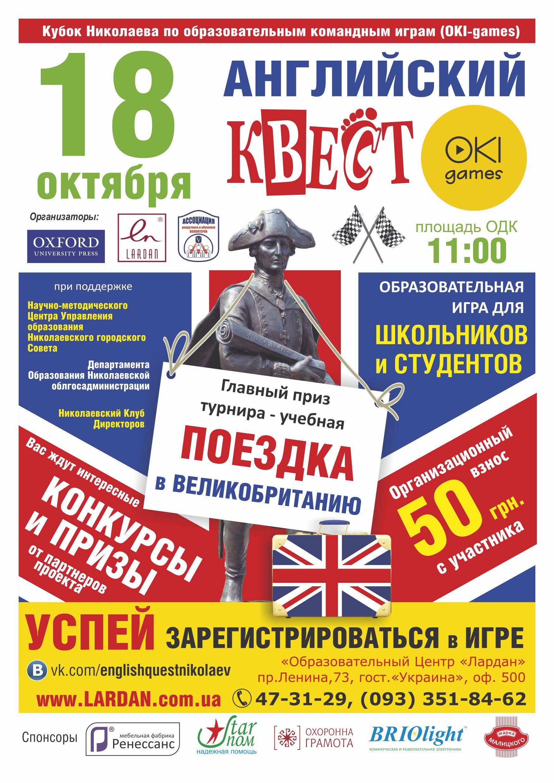 Дизайн плаката Квеста языковых курсов