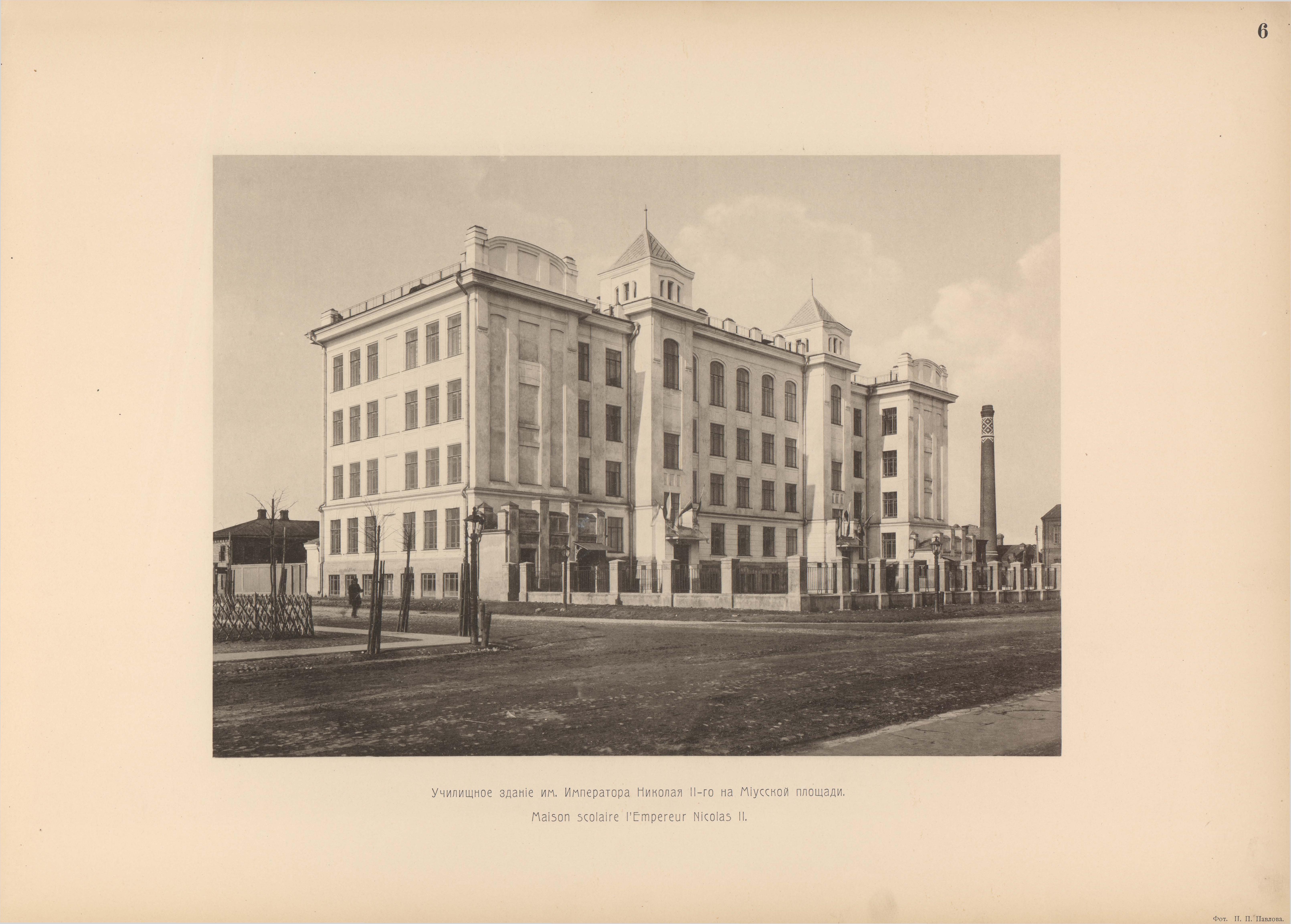Училищное зданiе им.Императора Николая II