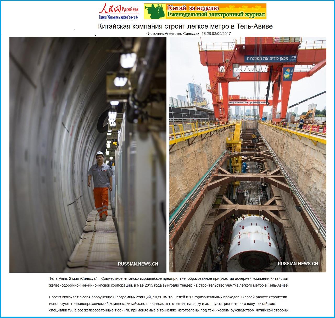 Китай строит метро в Тель-Авиве 2 мая, 2017(3)
