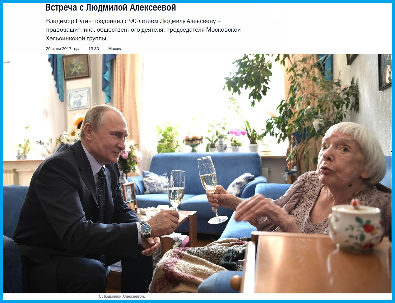 Президент В. Путин поздравляет Л. Алексееву с 90-летием. 20 июля 2017(1)