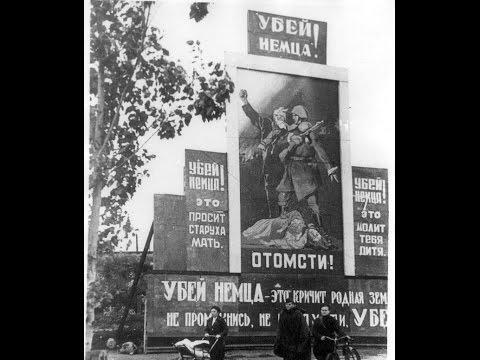 Великая страна СССР, Убей немца