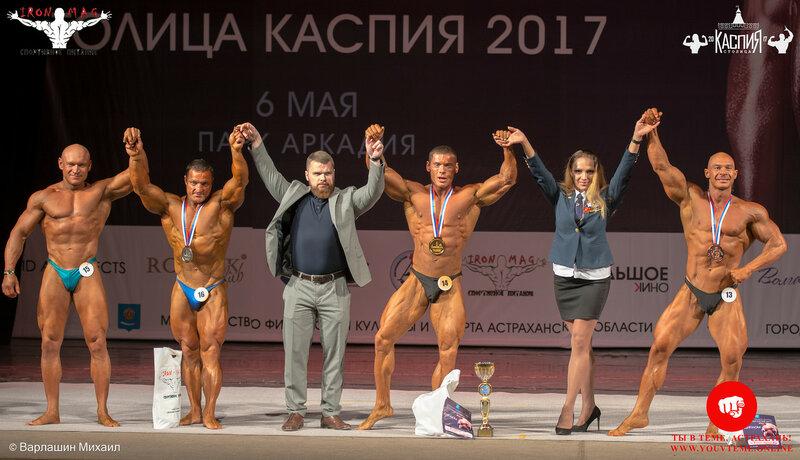 Кубок «Столица Каспия» по бодибилдингу 2017: бодибилдинг до 90 кг
