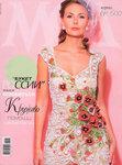 Журнал Мод № 600