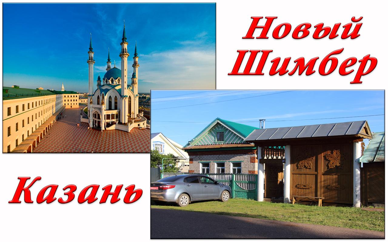 По дорогам России Казань - Новый Шимбер 2017
