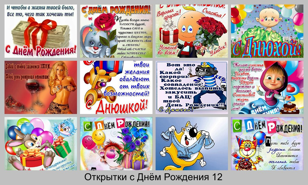 Картинки с Днём Рождения