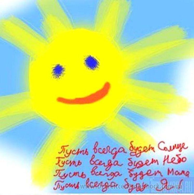 Открытки. 3 мая День Солнца! Пусть всегда будет!