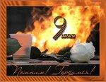 Открытка. С Днем Победы! 9 мая. Гордимся! Роза, огонь открытки фото рисунки картинки поздравления