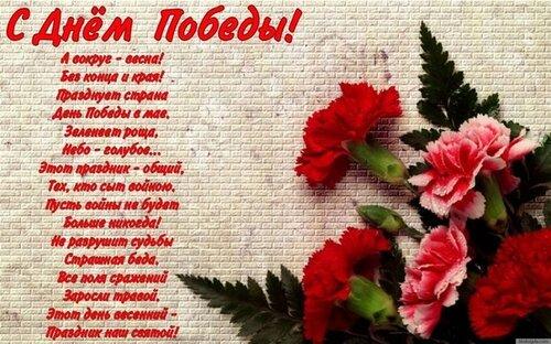 Открытка. С Днем Победы! Цветы и стаихи открытка поздравление картинка