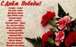 Открытка. С Днем Победы! Цветы и стаихи открытки фото рисунки картинки поздравления