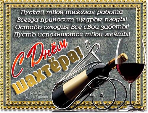 Поздравления с днем шахтера. Поздравление, красное вино