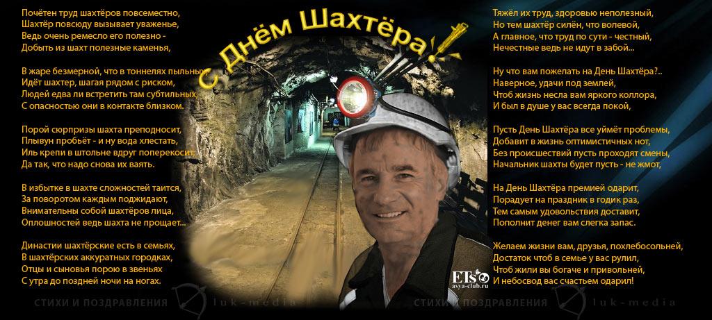С днем шахтера! Открытка со стихами открытки фото рисунки картинки поздравления