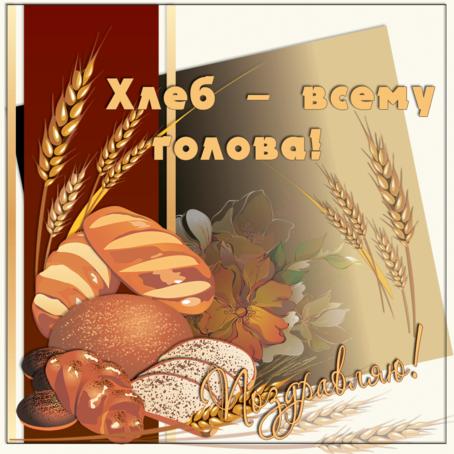Международный день хлеба.Поздравление