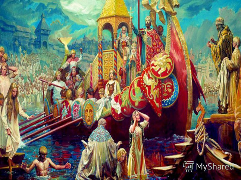 Христианизация Древней Руси открытки фото рисунки картинки поздравления