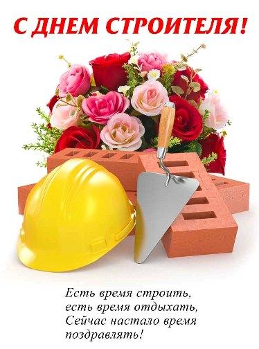Открытка. День строителя. Настало время поздравлять!