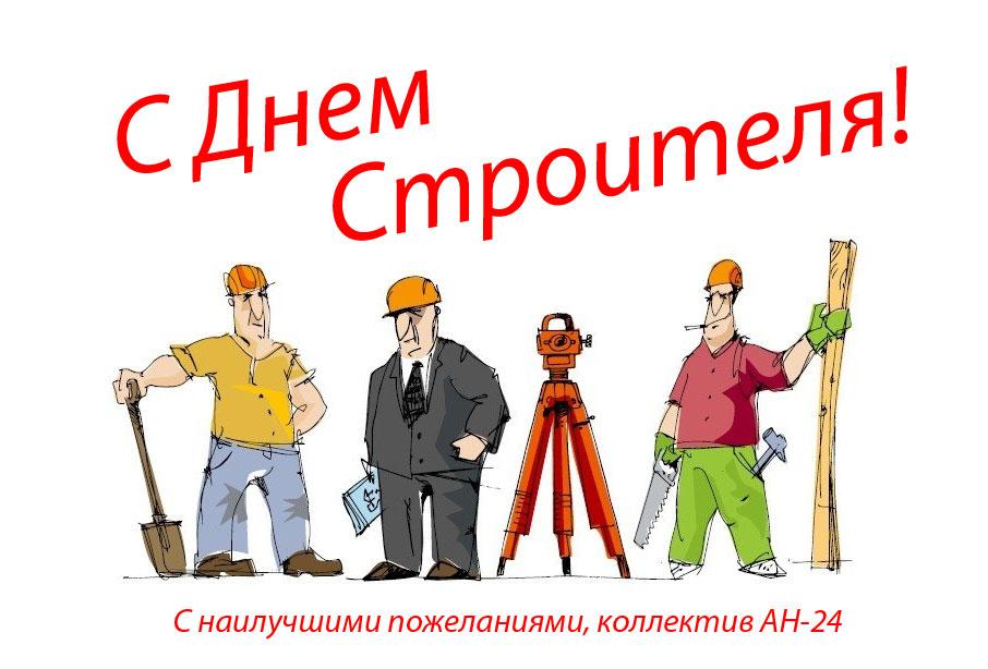 Открытка. С днем строителя! Мастера-золотые руки открытки фото рисунки картинки поздравления