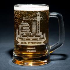 Пивная кружка За строителей! с гравировкой открытки фото рисунки картинки поздравления