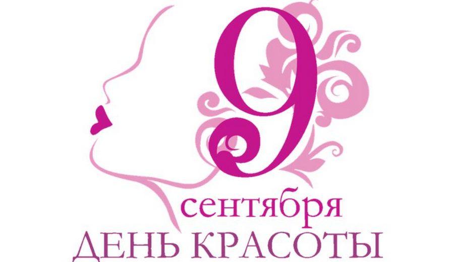 Поздравляю с днем красоты. Поздравляем вас открытки фото рисунки картинки поздравления