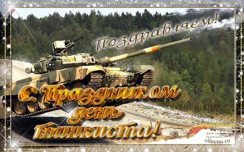 День танкиста. С праздником