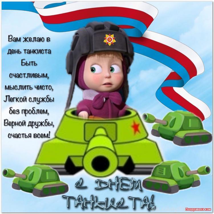 Открытки для, поздравление с днем танкиста прикольные картинки