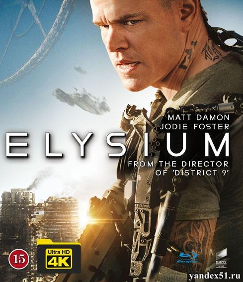 Элизиум: Рай не на Земле / Elysium (2013) | UltraHD 4K 2160p
