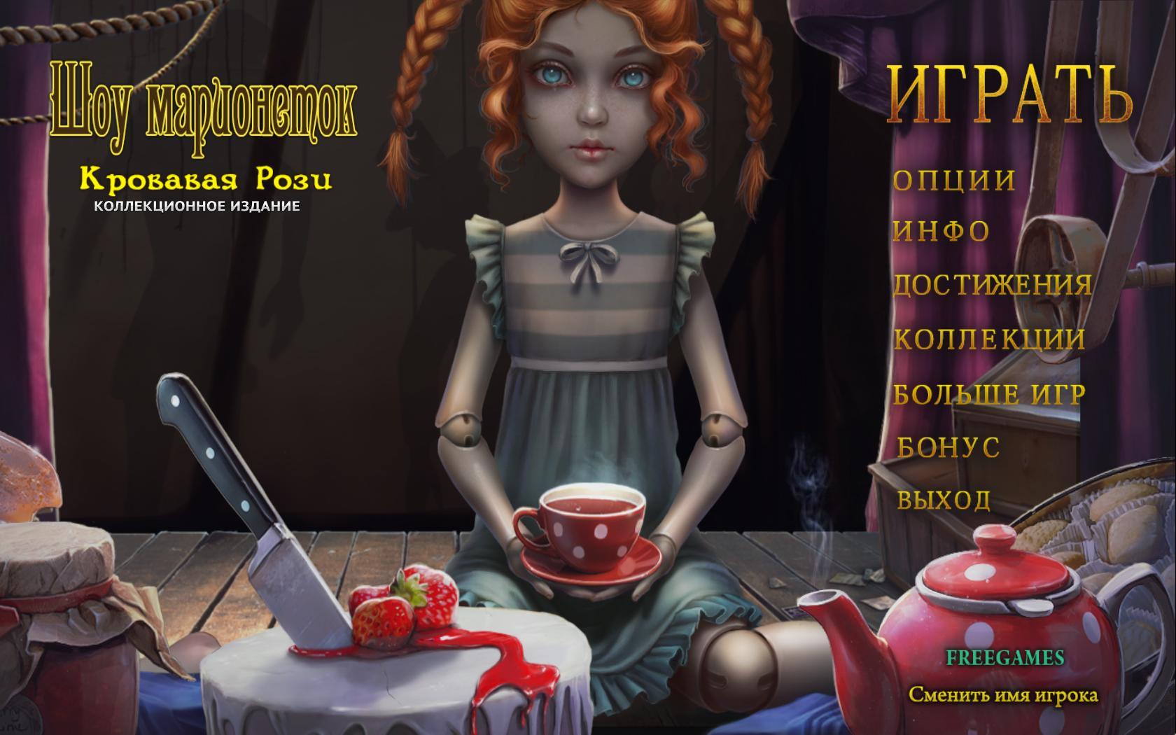 Шоу марионеток 10: Кровавая Рози. Коллекционное издание | PuppetShow 10: Bloody Rosie CE (Rus)