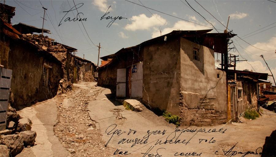 3. Первый же выпивоха местных трущоб (а Конд — не самый респектабельный район Еревана, надо признать