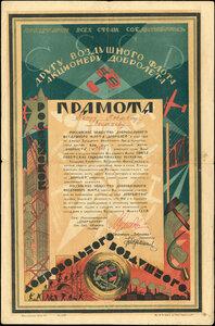 1927 г. Выдана П.П. Грамота «Другу воздушного флота акционеру Добролета» о вручении акции и жетона