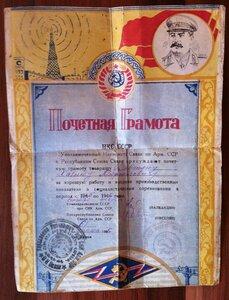 1946 г. Почетная Грамота НКС СССР