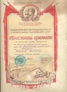 1953 г. Почётная грамота