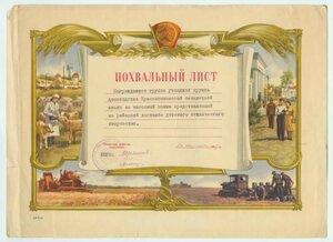 1957 г. Похвальный лист