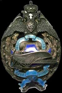 Серебряный знак Комитета по Усилению Воздушного Флота.