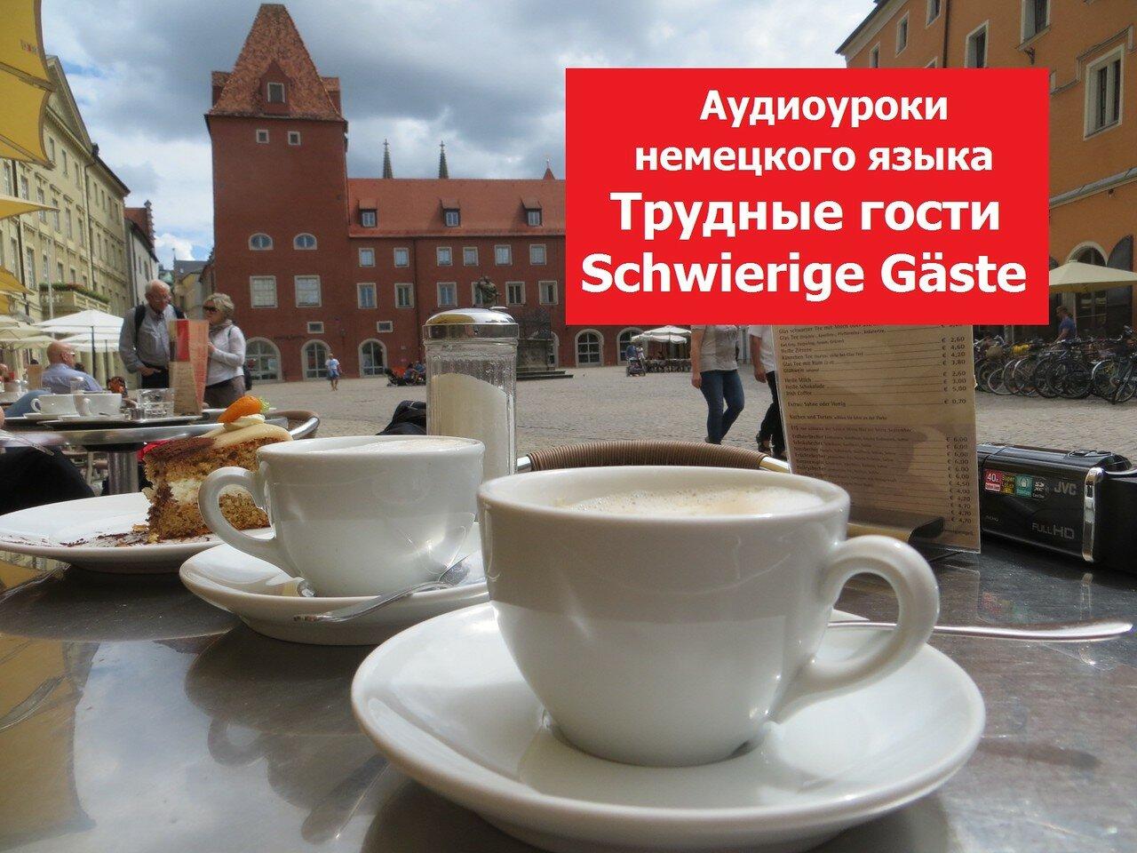 Сто аудиоуроков немецкого языка. Урок 020. Трудные гости. Schwierige Gäste
