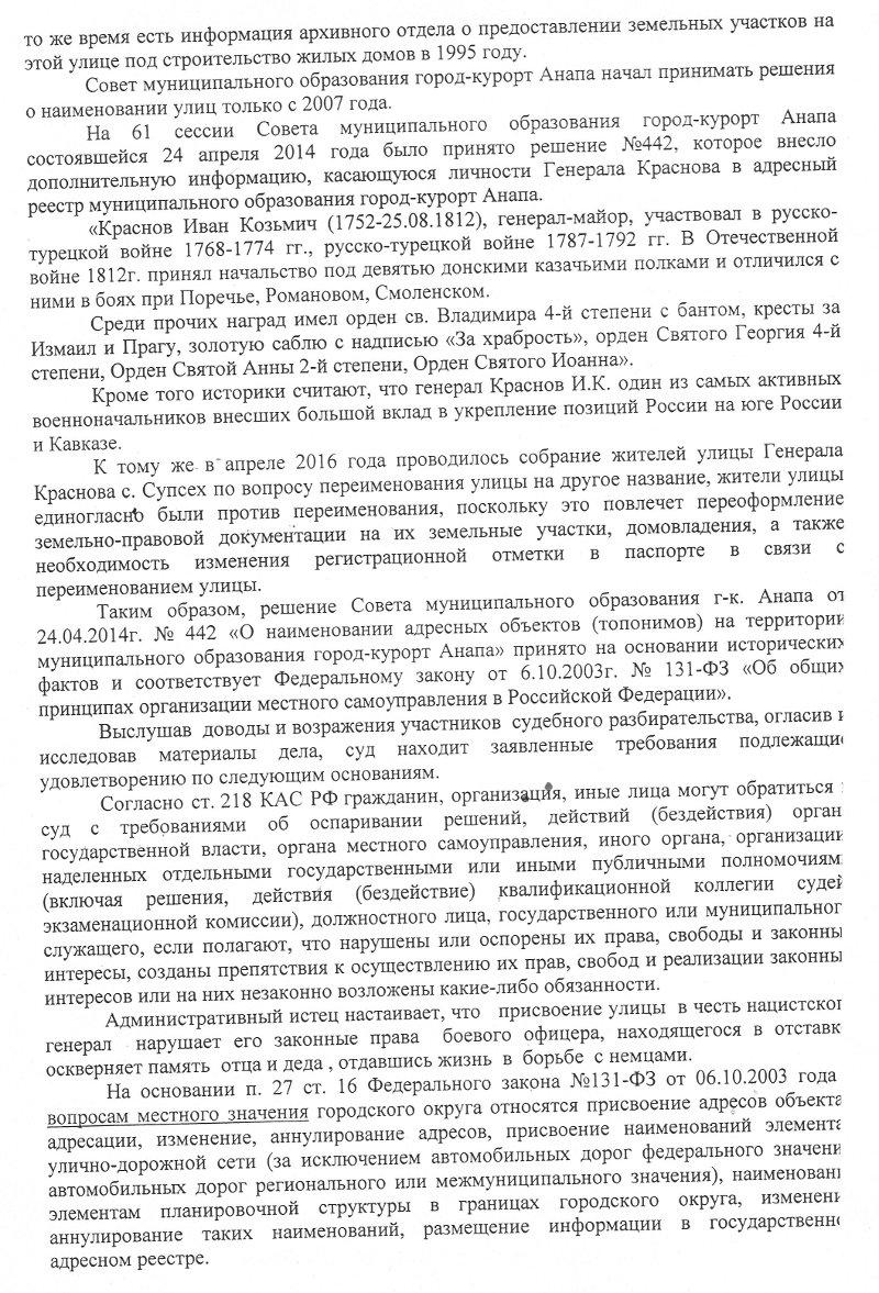 20150320-Улица им. генерала Краснова- глупость или преступление-pic2