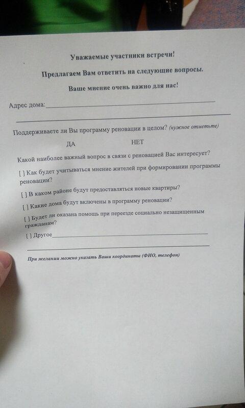 поддерживают ли москвичи реновацию