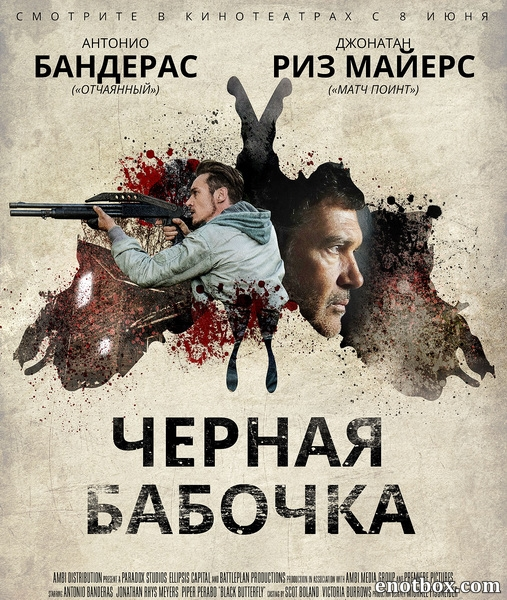 Черная бабочка / Black Butterfly (2017/WEB-DL/WEB-DLRip)