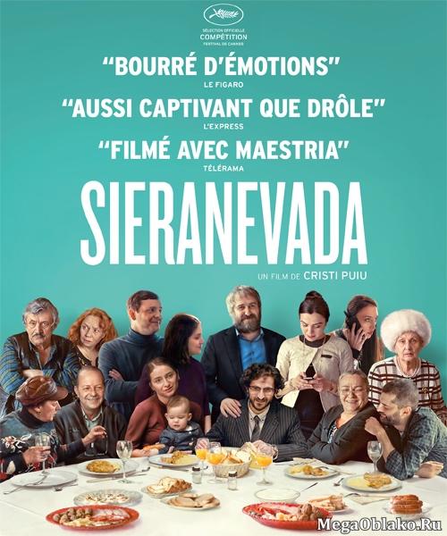 Сьераневада / Sieranevada (2016/WEB-DL/WEB-DLRip)