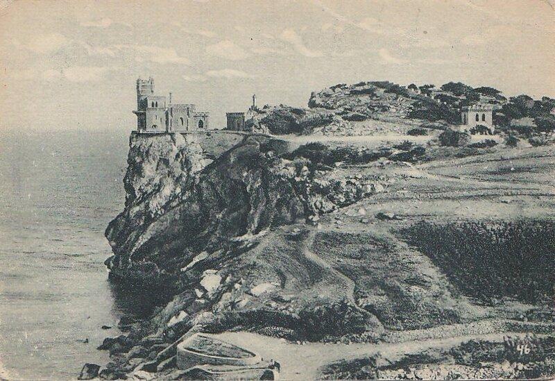192-1926 Ласточкино гнездо.jpg