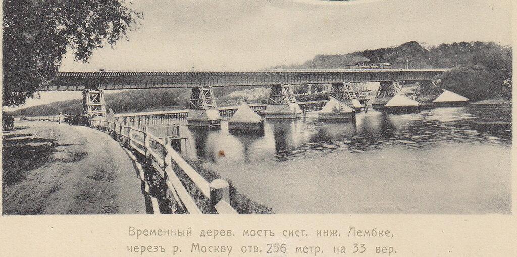 45197 Временный деревянный мост сист. инж. Лембке.jpg
