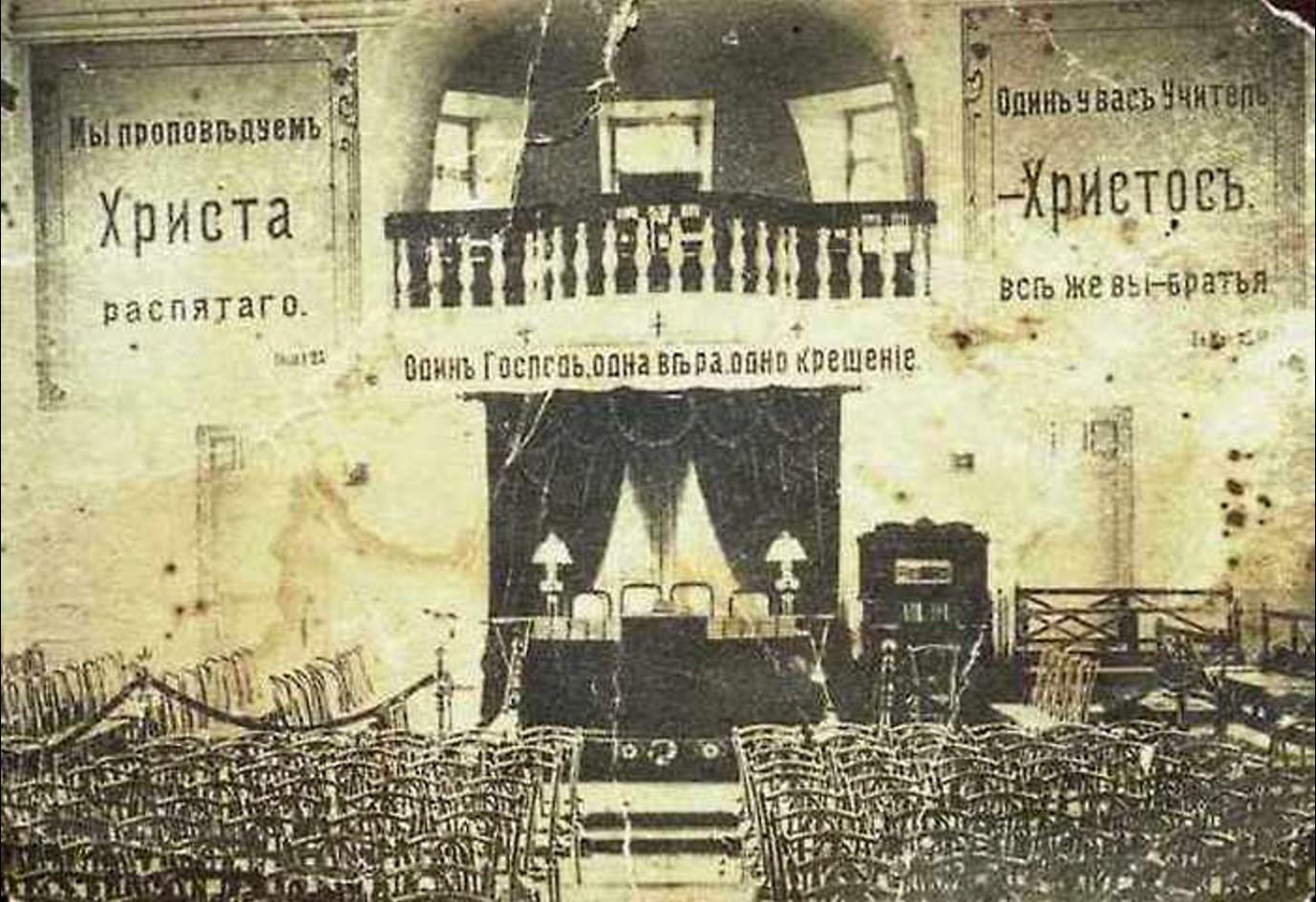 Молитвенный дом баптистов. Интерьер