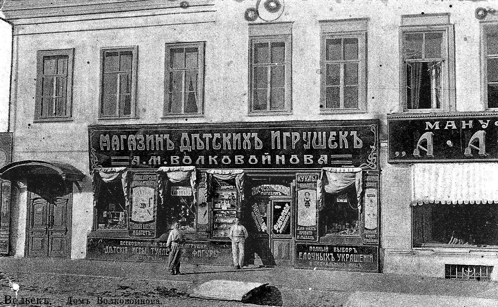 Магазин игрушек Волковойнова